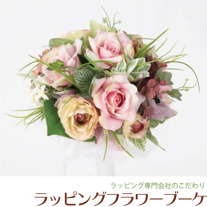 フラワーアレンジ 結婚式 ブライダル ウェディングブーケ【ラッピングフラワー ピンク ラウンドブーケ】