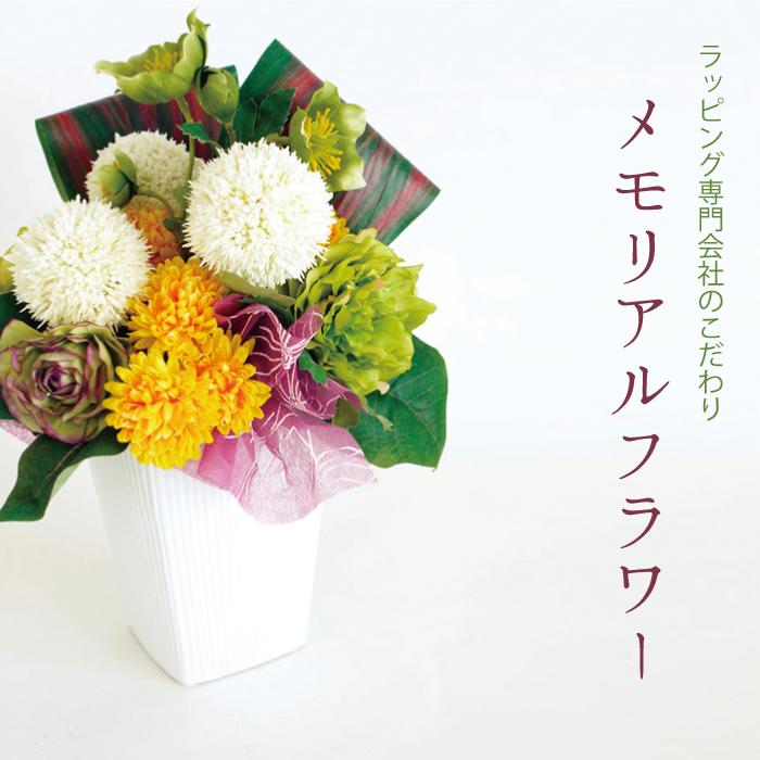 仏花 ご供花 法要 お悔やみ お供え花【メモリアルフラワー】