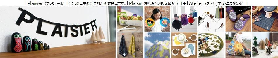 Plaisier:北欧雑貨を中心にした、インテリアライフスタイルSHOPです。