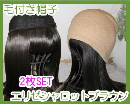 毛付き帽子 医療用ウィッグ【お買い得】帽子の下に被る毛付き帽子/人毛ミックス毛付き帽子とエリゼシャロットブラウンセット