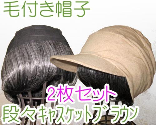 毛付き帽子 髪付き帽子/T-05白髪入りと段々キャスケットブラウンセット【送料無料】抗がん剤治療用