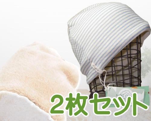 【寒さ対策にも適したかわいい医療用帽子/オーガニックコットン仕様】あったかボアワッチボーダーシャロットサックス