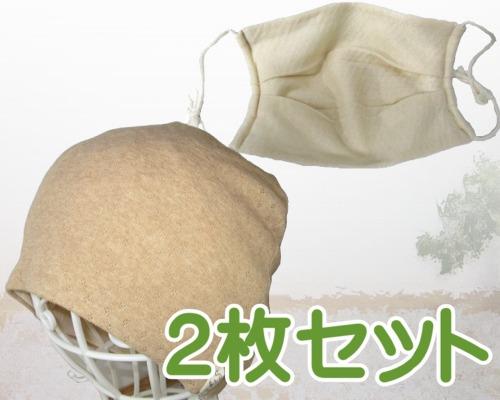 送料無料 風邪予防や花粉対策 就寝用マスク 何度も洗えるオーガニックコットン立体マスクと無染色の医療用帽子 何度も洗えるオーガニックコットン 立体マスクとエリゼシャロットブラウン 専門店 エリゼシャロットブラウン 捧呈