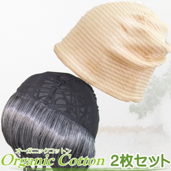 【毛付き帽子 髪付き帽子】毛付き帽子T-05白髪入りとボーダーシャロットピンクのセット