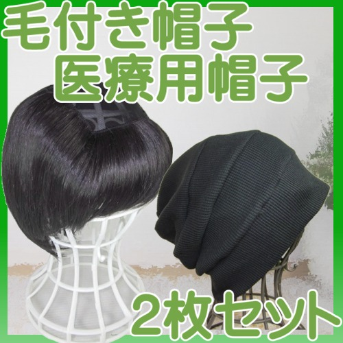 毛付き帽子 帽子の下に被るウィッグ 自毛の様に表現できる毛付き帽子/T-06 ショート 自然ブラックと段々ワッチブラックセット