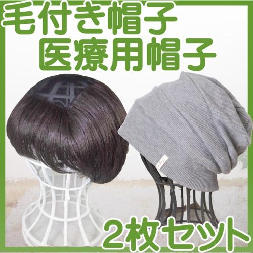 毛付き帽子 帽子の下に被るウィッグ 自毛の様に表現できる毛付き帽子/T-06BRショート ブラウンと段々ワッチ杢グレーセット