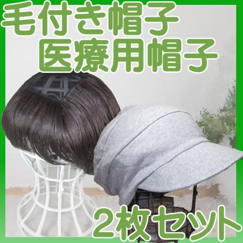毛付き帽子 帽子の下に被るウィッグ 自毛の様に表現できる毛付き帽子/T-06BRショート ブラウンと段々キャスケット杢グレーセット