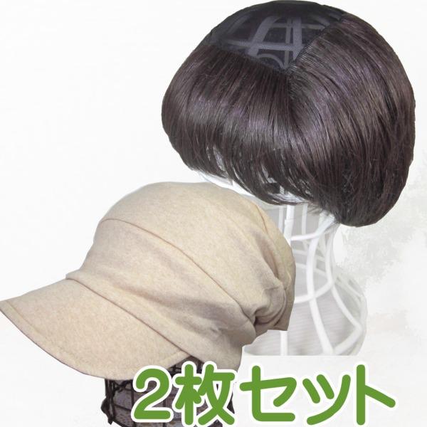 【毛付き帽子 医療用帽子 抗がん剤帽子 医療用ウィッグ 女性用 ニット帽子 脱毛用 副作用 人気 ケア帽子 治療用 自然 ウィッグ かつら 帽子】毛付き帽子/T-06BRショート ブラウンと段々キャスケットブラウンセット