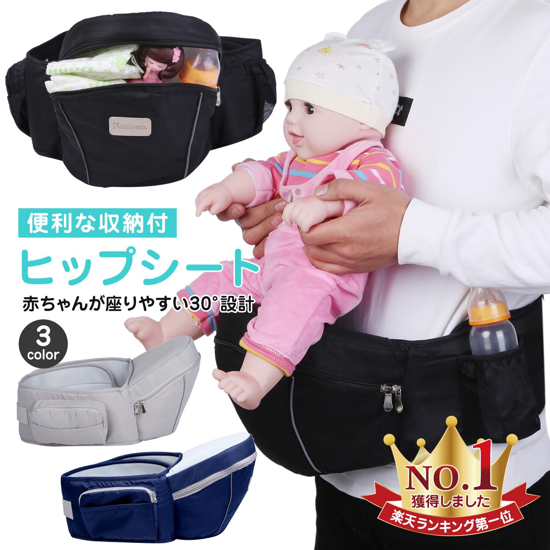 対面抱き 前向き抱き 腰抱き 横抱きにもしっかり対応しますのでどんな場面でも大活躍 日本全国 送料無料 ヒップシート 抱っこ紐 新生児 だっこひも 赤ちゃん Plaisiureux 抱っこひも ※アウトレット品