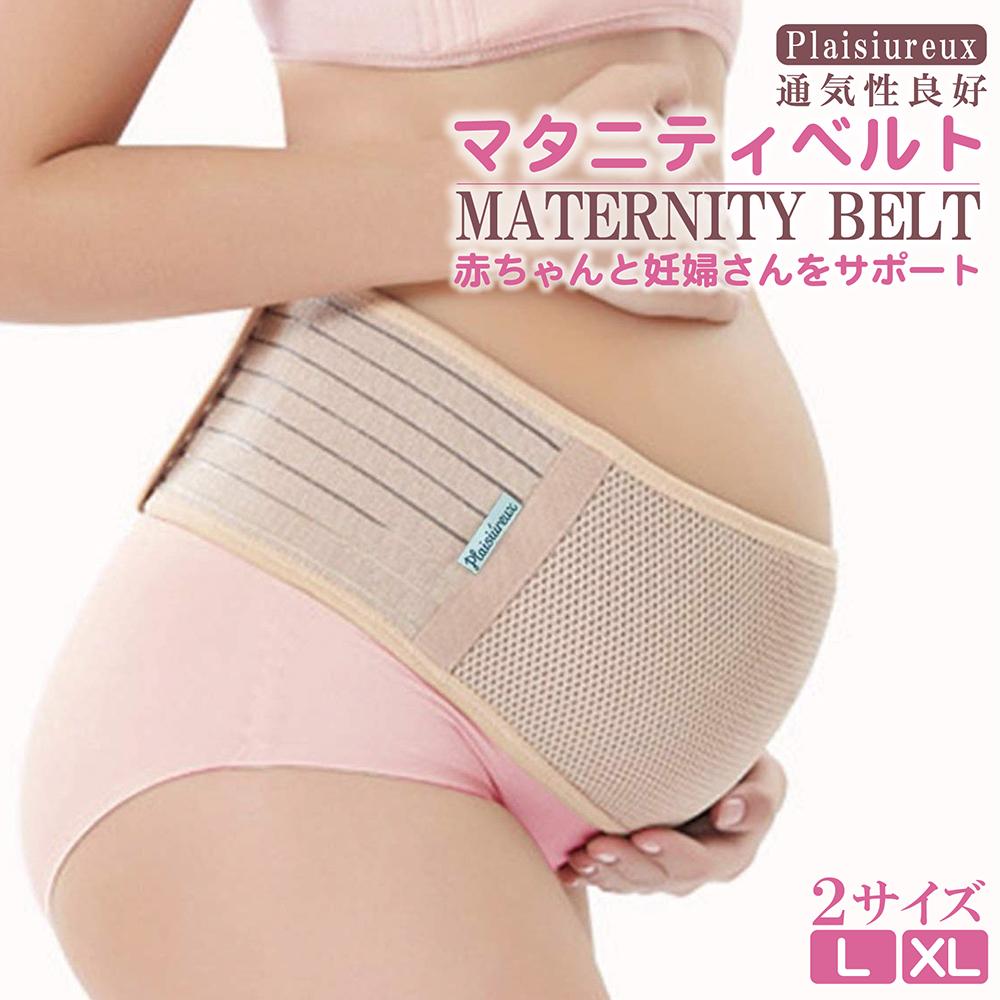 マジックテープ式で ご自分にあったサイズに調整できます 妊婦帯 腹帯 骨盤ベルト マタニティ ベルト 産後 妊婦 マジックテープ 後 産前 手術 サラシ 市場 戌の日 Plaisiureux 激安通販ショッピング