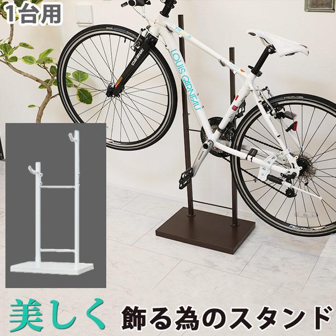 美しく飾るラック『Bicycle stand #0076 自転車スタンド 室内 1台用』 ホワイト 日本製 ブラウン シルバー 室内用自転車スタンド おしゃれ 自転車ラック ディスプレイスタンド サイクルスタンド 自転車置き 室内スタンド 屋内用 展示用 メンテナンス