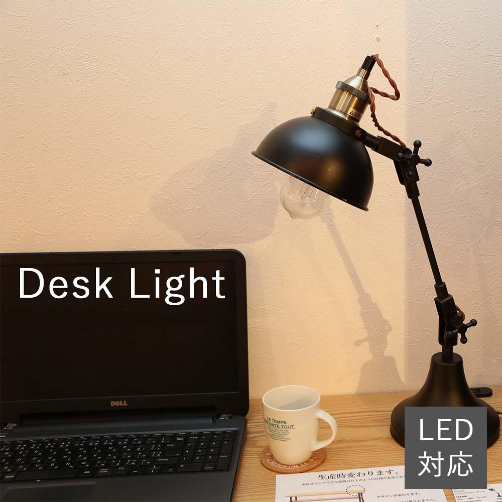 『デスクライト』デスクランプ テーブルランプ テーブルライト 卓上照明 ブラック黒 照明器具 ランプ 電気 ライト 卓上ライト LED対応 卓上ランプ スチール アルミ シンプル おしゃれ インダストリアル 北欧 モダン 洋風 卓上 デスク用 勉強用