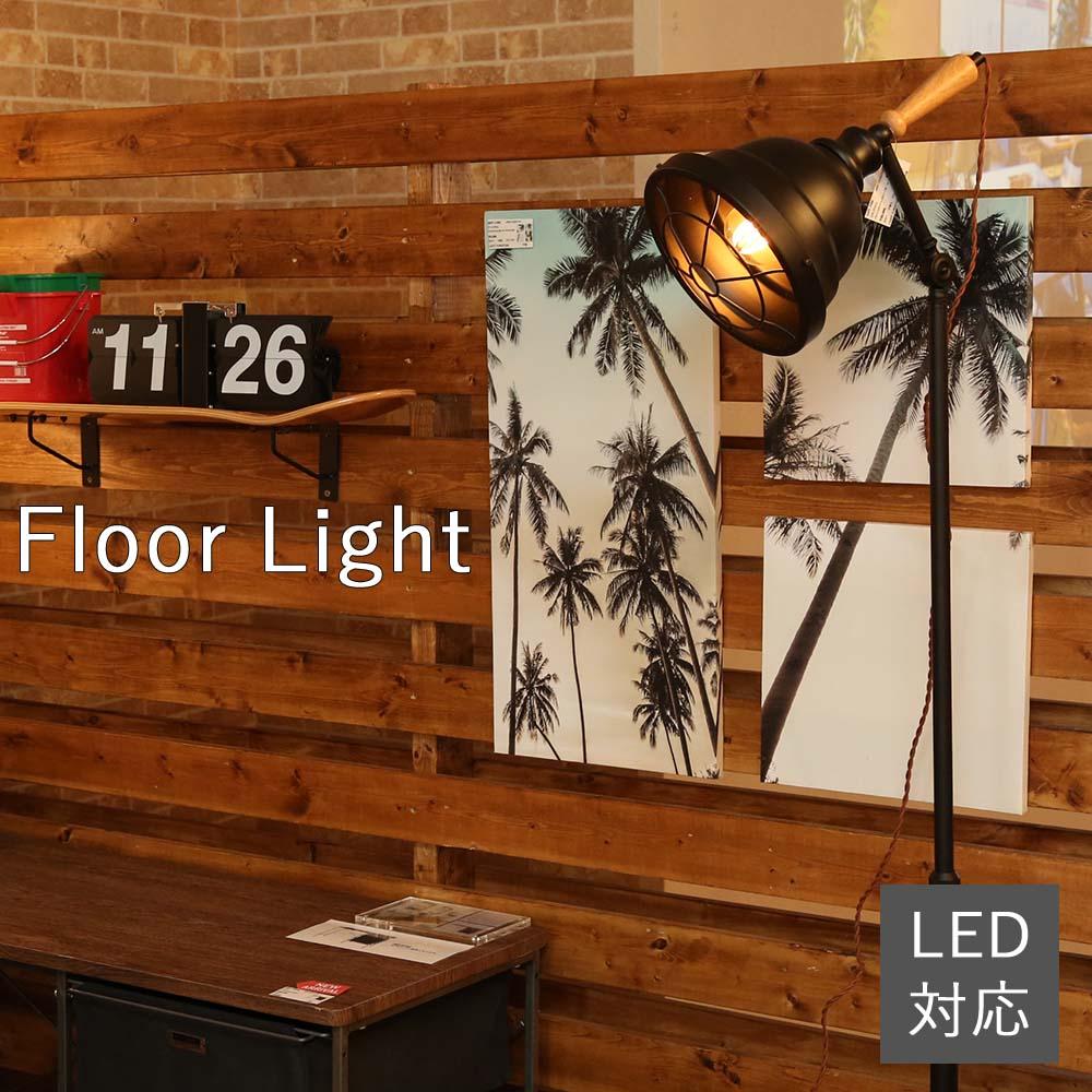 『フロアライト』フロアランプ スタンドライト スタンドランプ フロアスタンド ブラック黒 照明器具 ランプ 電気 ライト 照明 LED対応 スポット照明 スポットライト フロアスタンドライト スタンド照明 白熱電球 エジソン電球 スチール アルミ