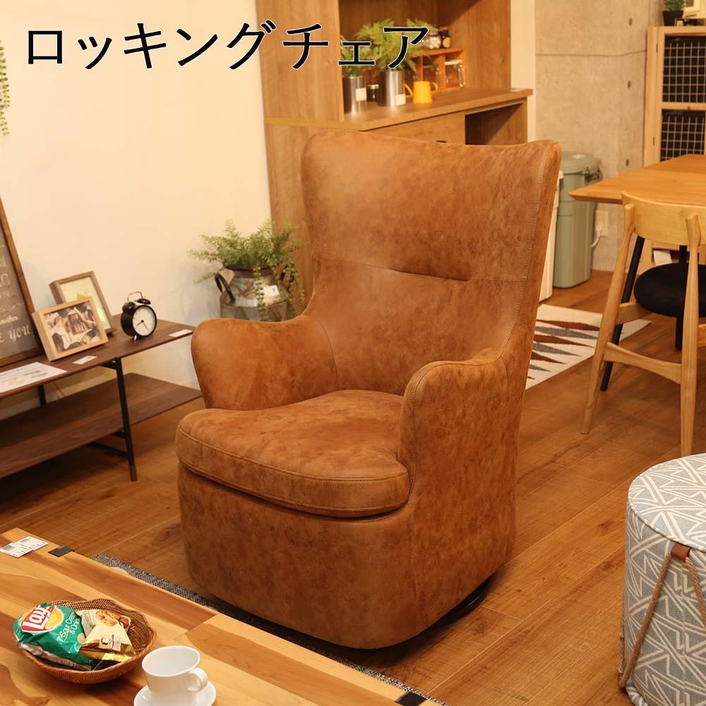 『回転式 ロッキングチェア』ロッキングチェア ロッキングチェアー ソファ ソファー 椅子ブラウン 茶色 イス チェア チェアー 回転椅子 回転イス レザー風 布 布張り 1人掛け 一人掛け 1人用 一人用 回転式 ロッキング シンプル シンプル おしゃれ