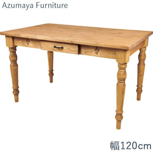 ダイニングテーブル 木製テーブル 木製ダイニングテーブル 食卓テーブル 食卓 机 つくえ 食卓机 テーブル 4人掛け 四人掛け 木製 天然木 ウッド 引出し付き 引き出し付 収納付き シンプル ナチュラル カントリー風 おしゃれ 北欧 幅120cm パイン材 木目