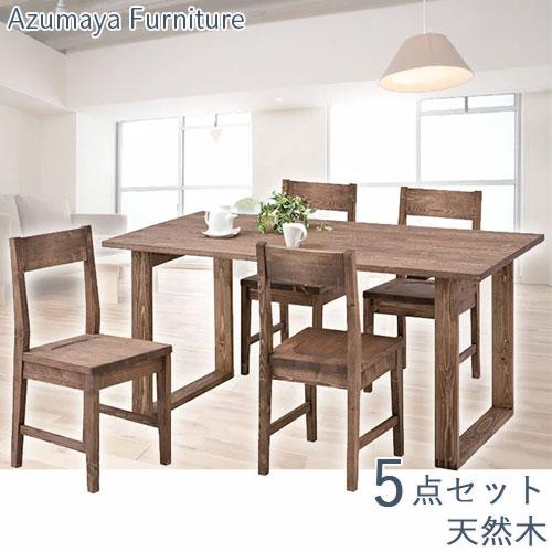 『ダイニングセット 5点セット』 4人掛け ダイニングテーブルセット 四人掛け 北欧 モダン 150cm ダイニングテーブル テーブル 食卓テーブル 机 デスク ダイニングチェア ダイニングチェアー 椅子 イス 食卓椅子 食卓いす 食卓イス 四角 長方形 木 木製 ウッド