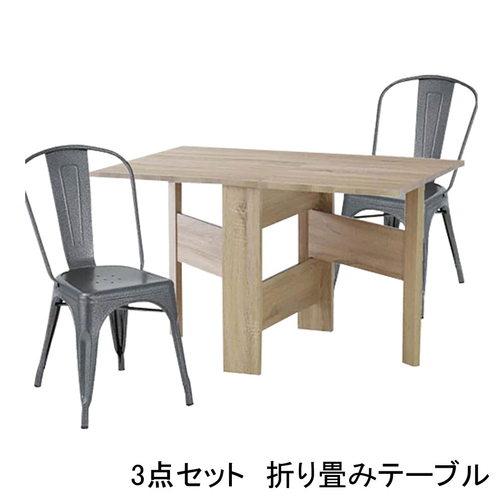 『ダイニングセット 3点セット』 2人掛け ダイニングテーブルセット 二人掛け 120cm モダン フォールディングダイニングテーブル ダイニングテーブル 食卓机 折りたたみテーブル コンパクトテーブル 折り畳みテーブル バタフライテーブル 折りたたみ ナチュラル