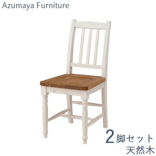 【お得な2脚セット】ダイニングチェア 椅子 いす イス チェア チェアー ダイニングチェアー 食卓椅子 天然木 木製 シンプル オシャレ おしゃれ アンティーク調 レトロ 座面高約40センチ 幅約40 ダイニング 部屋 カラー ツートン 色 ナチュラル系 白 かわいい