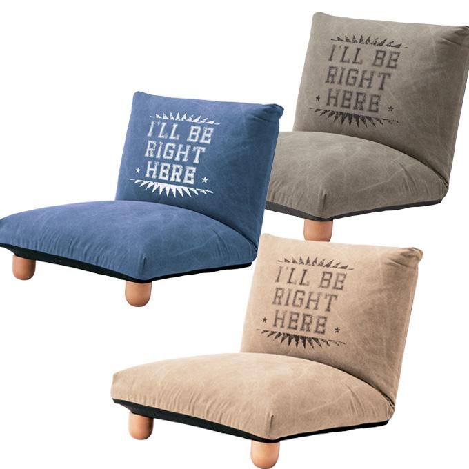 『フロアソファ』 座椅子 リクライニング座椅子 リクライニング座イス 座イス 座いす フロアソファ フロアソファー リクライニング 倒せる 1人掛け 一人掛け 一人用 1人用 コンパクト シンプル おしゃれ 脚付き 足付き 一人暮らし アメリカン 北欧 42段階リクライニング