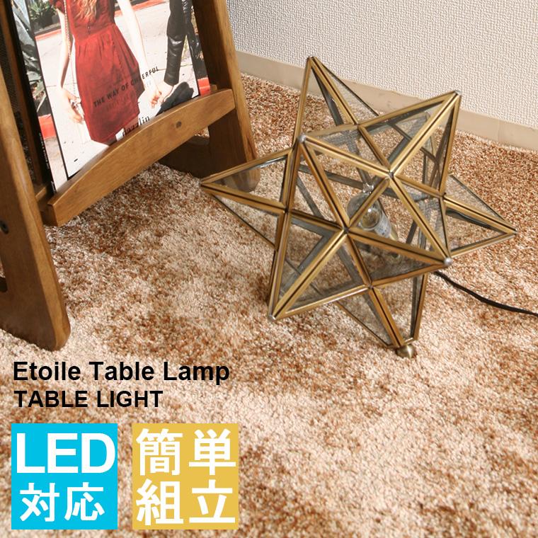 『DI CLASSE (ディクラッセ)エトワール テーブルランプ』 卓上ランプ テーブルライト 間接照明 インテリアランプ インテリアライト スタンドライト LED対応 寝室 リビング ベッドサイド 玄関 おしゃれ オシャレ かわいい モダン 可愛い 星型 スター ガラス