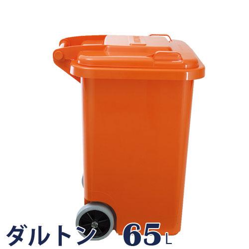 プラスチック トラッシュカン 65L Prastic trash can 65L ゴミ箱 ごみ箱 ごみばこ ダストボックス ゴミ入れ ごみ入れ 分別ゴミ箱 分別ごみ箱 コンテナゴミ箱 コンテナごみ箱 角型 分別 プラスチック製 ふた付き かわいい おしゃれ キャスター付き カラフル