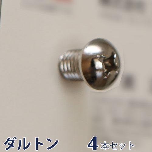 かわいい 可愛い ユニーク アイデア おもしろ ホワイトボード 冷蔵庫にも マグネット 磁石 ねじ型マグネット ネジ型マグネット クリップ メモクリップ ポストカードクリップ 文房具 4個セット おしゃれ DULTON 事務用品 set オシャレ はがきクリップ スクリューマグネット 高品質 葉書クリップ 4 Screw of 安全 magnet ダルトン