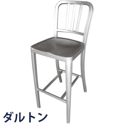 『アルミニウムバースツール』 スツール 日用品雑貨・文房具・手芸 イス 椅子 いす ハイスツール ダイニングスツール バーチェア バースツール カウンターチェア カウンタースツール ハイチェア おしゃれ アルミチェア 北欧 アメリカン ミッドセンチュリー