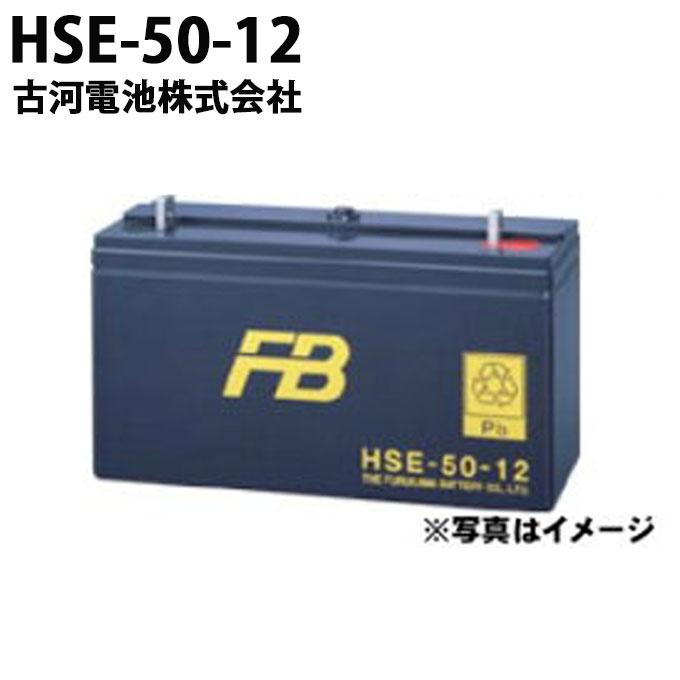 【受注生産品】 古河電池 『古河電池 HSE-50-12 御弁式据置鉛蓄電池(バッテリー) 12V 50Ah』 おすすめ バッテリー 蓄電池 インバータ HSE-50-12古河電池 制御弁式据置鉛蓄電池 HSE 非常照明 操作 制御 発電機 計装用 エンジン始動用 更新 取替え