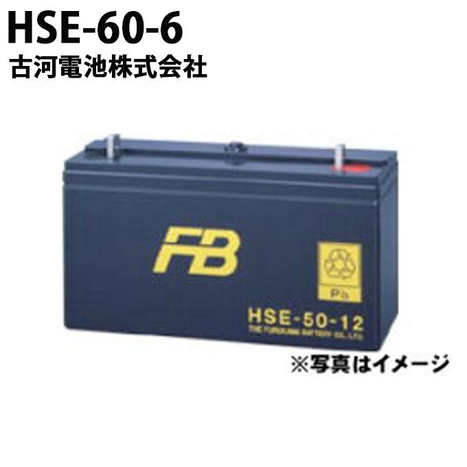 【受注生産品】 古河電池 『古河電池 HSE-60-6 御弁式据置鉛蓄電池(バッテリー) 6V 60Ah』 おすすめ バッテリー 蓄電池 インバータ HSE-60-6古河電池 制御弁式据置鉛蓄電池 HSE 非常照明 操作 制御 計装用 エンジン始動用 発電機 更新 取替え 取り替え
