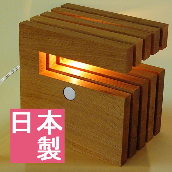 『テーブルライト』 間接照明 テーブルランプ インテリアライト 卓上ランプ インテリアランプ フロアライト 卓上照明 ムード照明 卓上ライト オシャレ おしゃれ 和室 モダン 和風 幻想的 無垢材 ウォールナット 木製 天然木 リビング 寝室