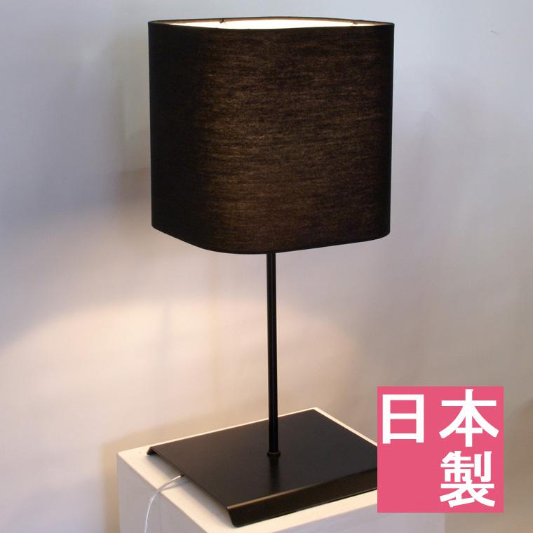 『テーブルライト』 間接照明 テーブルランプ インテリアライト 卓上ランプ フロアライト 照明器具 卓上照明 ムード照明 卓上ライト オシャレ おしゃれ シック 黒 ブラック クール シェード ファブリック 布 リビング 寝室 日本製