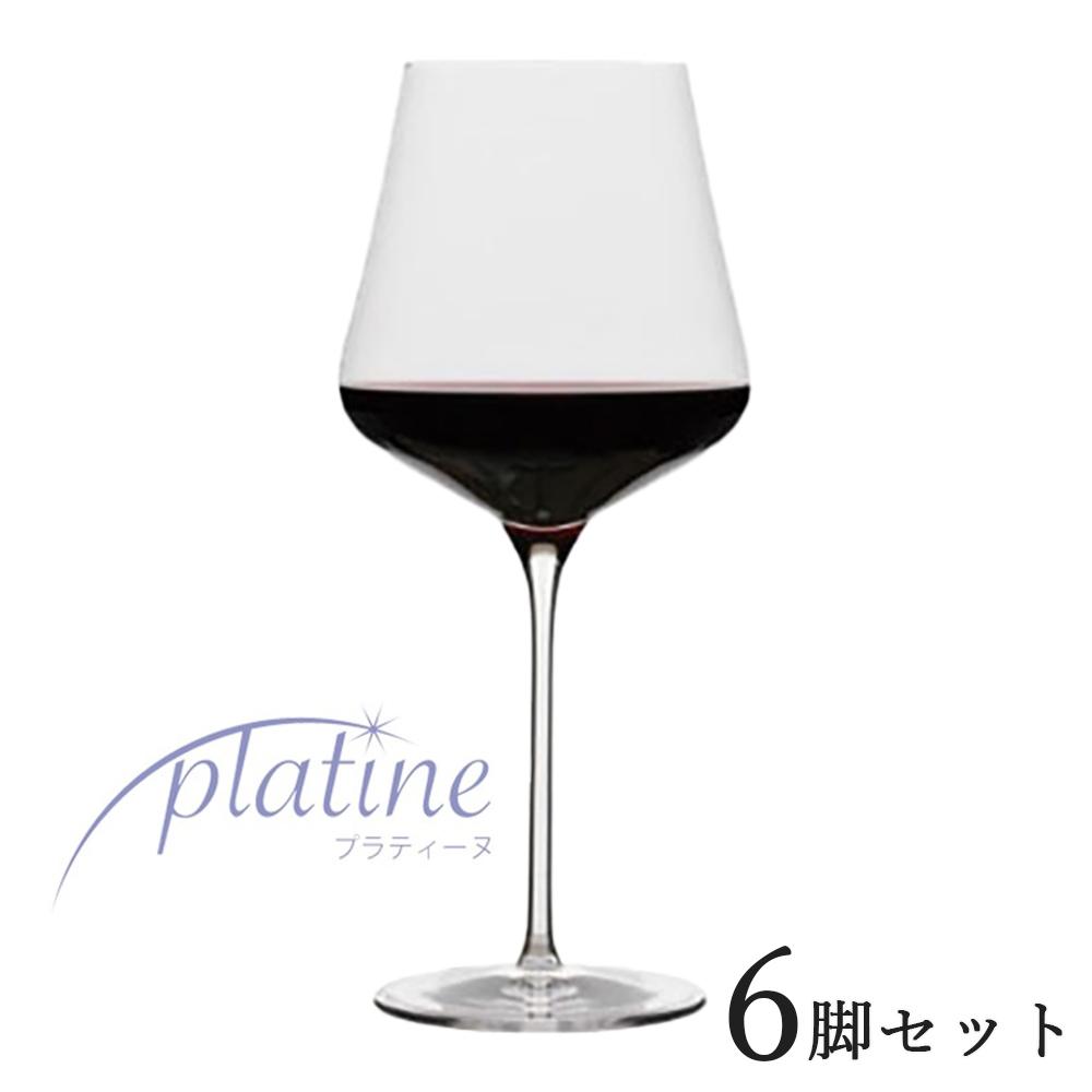 ワイングラス platine プラティーヌ 『プラティーヌ ブルゴーニュ 6脚セット』 赤 セット 白 白ワイン用 赤ワイン用 割れにくい ギフト 種類 wine ワイン ボルドー ワイングラス ブルゴーニュワイン ノン・レッド・クリスタル ドイツ製 父の日