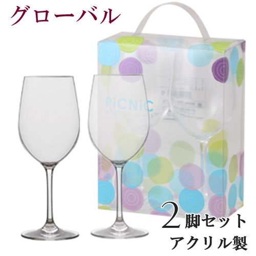ワイングラス ペア 赤 白 白ワイン用 赤ワイン用 大規模セール 割れにくい ギフト 種類 ピクニック ラッピング 割れない 2個セット アクリルワイングラス プレゼント 信憑 ギフトラッピング 贈り物 アクリルグラス プラスチック