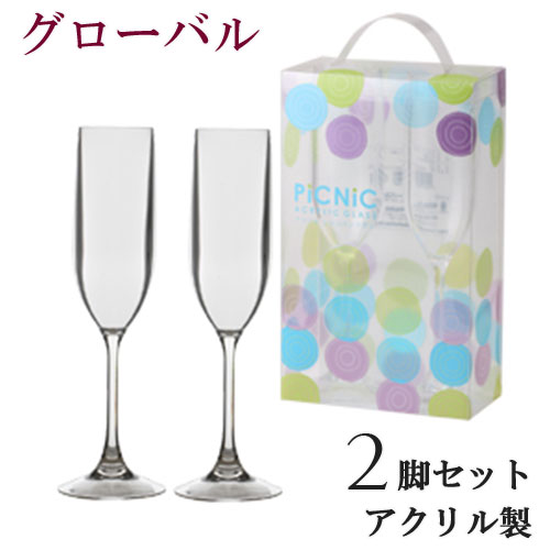 大人気のアクリルグラスがお求めやすい2個入りになりました 贈答 アクリルグラス ワイングラス プラスチック プラスチックワイングラス プレゼント ギフト 贈り物 ラッピング 2個セット 再入荷 予約販売 アクリルシャンパングラス 父の日 ピクニック シャンパングラス 割れにくい plank PLANK 割れない