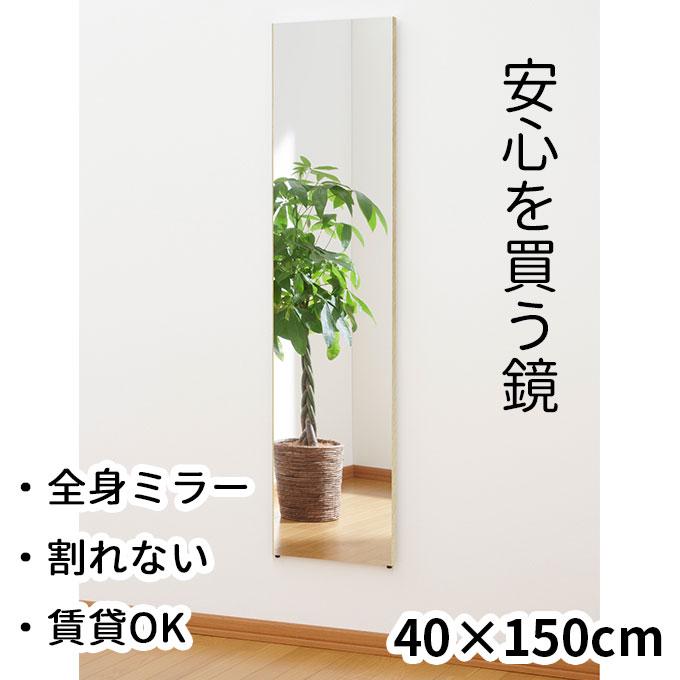 40×150cm 壁掛けOK 割れない全身鏡 レギュラー 幅40 国産 日本製 姿見 割れない鏡 安全 全身鏡 全身ミラー 壁掛けミラー 壁掛ミラー ウォールミラー 壁掛鏡 壁掛け鏡 玄関 吊り下げミラー 吊下げミラー 立掛けミラー 立て掛け 壁掛け 鏡 賃貸 全身 割れない
