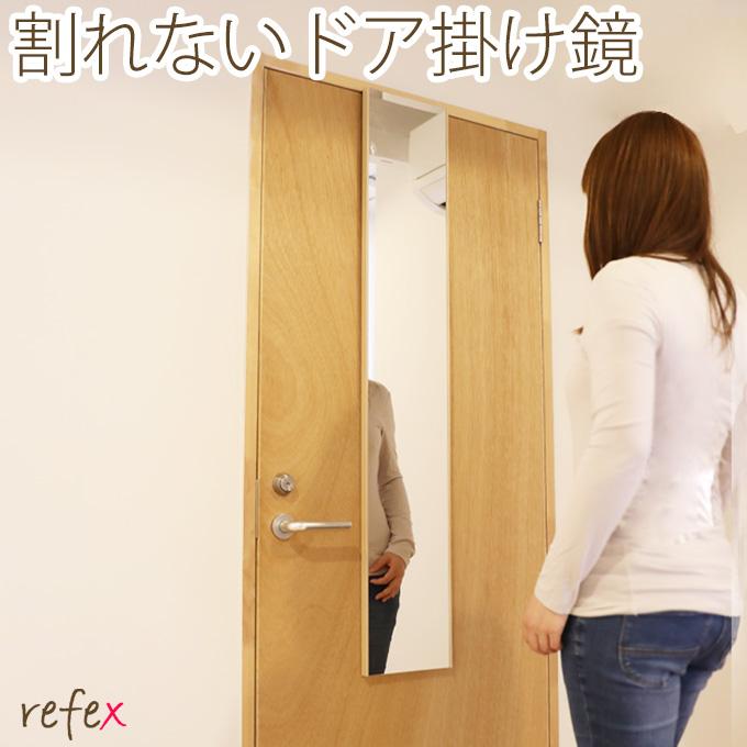 ドア掛けミラー 鏡 姿見 割れない鏡 refex リフェクスミラー 全身鏡 姿見鏡 全身ミラー フィルムミラー ミラー 扉 ロッカー ドア 更衣室 店舗用 オフィス 子供部屋 一人暮らし 割れない スリム 軽量 全身 引っ掛ける シンプル おしゃれ 軽量 ひっかけ 引掛け