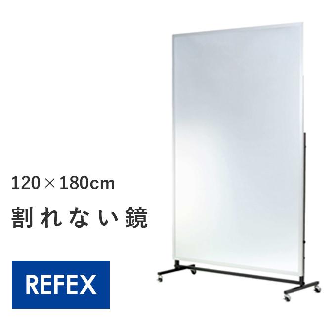 「幅120cmの鏡はどんな動きも逃さない!大型キャスター付きミラー!T型」割れない鏡 リフェクスミラー フィルムミラー 姿見 全身鏡 大きい スタンドミラー 軽い 軽量 ワイド 幅広 移動式 ダンス ヨガ トレーニング バレエ 運動 フィットネス 日本製 部室 ジム