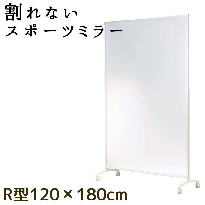 「幅120cmの鏡はどんな動きも逃さない!大型キャスター付きミラー!R型」割れない鏡 リフェクスミラー フィルムミラー 姿見 全身鏡 大きい スタンドミラー 軽い 軽量 ワイド 幅広 移動式 ダンス ヨガ トレーニング バレエ 運動 フィットネス 日本製 部室 ジム