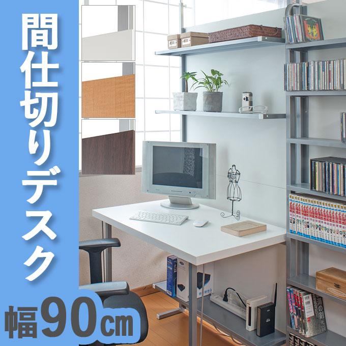日本製 『突っ張り 間仕切り パーテーション デスク 幅90cm』パソコンデスク ラック付きデスク 幅90 PCデスク 机 つくえ システムデスク 書斎 オフィス リビング ワンルーム 90cm パソコン机 PC机 作業机 ワークデスク リビングデスク 棚付きデスク 突っ張りデスク