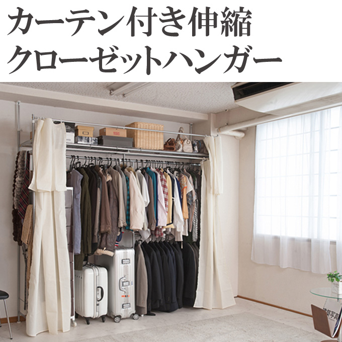 U0026quot;Bracing Expression Curtain With Telescopic Closet Hanger Small Type  140 229 Cm Wide