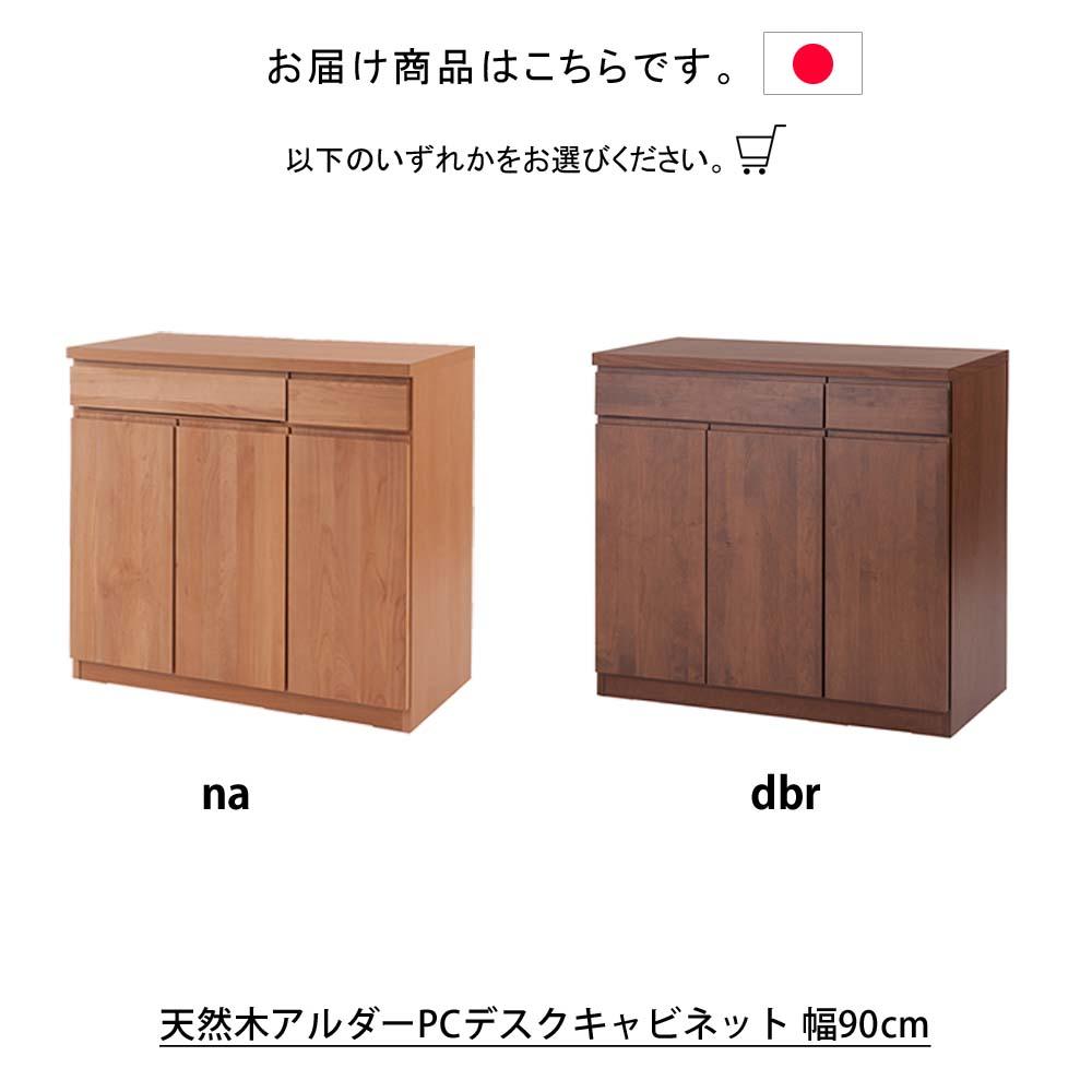 ...  Natural wood Alder PC desk Cabinet width 90 cm PC desk cabinets computer Cabinet desk;   ... & plank Rakuten shop   Rakuten Global Market: