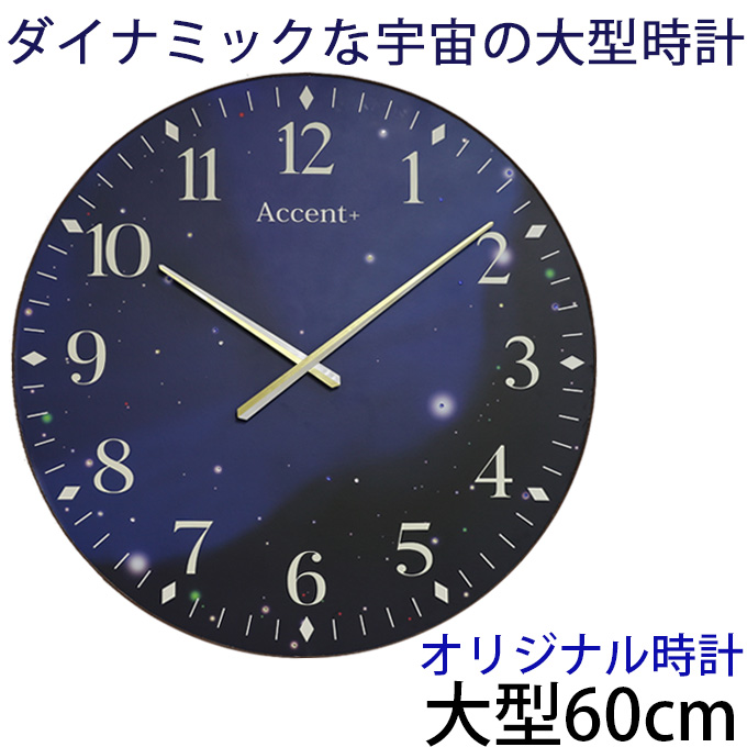 深いブルーが落ち着く、宇宙デザイン 『巨大時計 60cm』 壁掛け時計 大きい 掛け時計 おしゃれ 見やすい オシャレ 掛時計 巨大 掛け時計 大きい 大型 子供部屋 大型時計 引っ越し祝い 新築祝い プレゼント リビング ギフト 寝室 星空 大きい文字