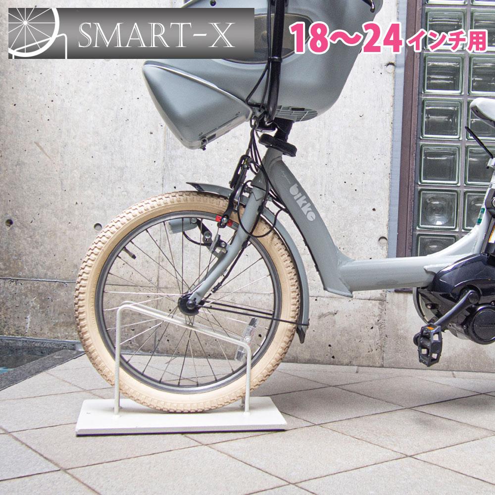 自転車スタンド 大人気! 屋外用 期間限定の激安セール 18インチ~24インチ用 コンパクト完成品 重い 日本製 かっこいい 高級感 ショップ ガレージ 車輪止め 駐輪場 スタイリッシュ 転倒防止 強風 自転車ラック ブラウン 自転車置き場 鉄製で重い スマートエックス 子供乗せ自転車 20インチ22インチ用 おしゃれ スタンド アイアン 小径車用 屋外 自転車止め 18~24インチ用 シンプル 玄関 自転車 ミニベロ用 子供用自転車
