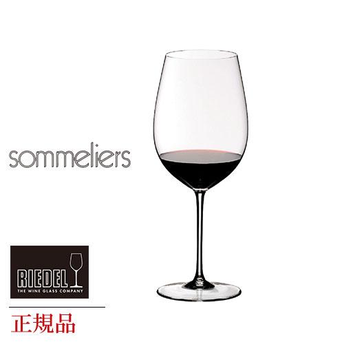 正規品 RIEDEL sommeliers リーデル ソムリエ 『ボルドー・グラン・クリュ 4400 00』 赤 ワイングラス 白 白ワイン用 赤ワイン用 種類 ギフト 海外ブランド 父の日