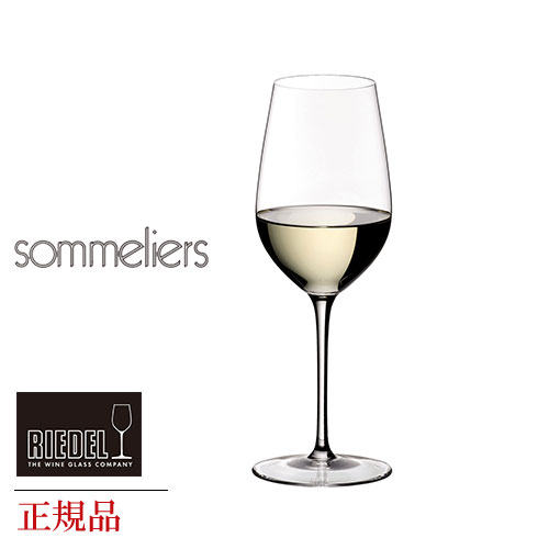 正規品 RIEDEL sommeliers リーデル ソムリエ 『ジンファンデル キアンティ クラシコ リースリング・グラン・クリュ 4400 15』 赤 ワイングラス 白 白ワイン用 赤ワイン用 種類 ギフト 海外ブランド 父の日