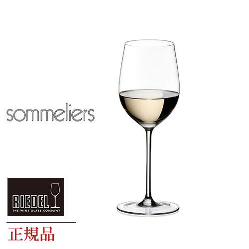 正規品 RIEDEL sommeliers リーデル ソムリエ 『マチュア・ボルドー(赤) シャブリ(シャルドネ) 4400 0』 赤 ワイングラス 赤ワイン用 ギフト 種類 海外ブランド  wine ブルゴーニュ ワイン シャンパーニュ デキャンタ 父の日