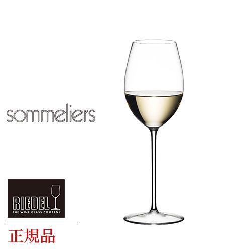 正規品 RIEDEL sommeliers リーデル ソムリエ 『ロワール 4400 33』 赤 ワイングラス 白 白ワイン用 赤ワイン用 ギフト 種類 海外ブランド  wine ワイン ブルゴーニュ デキャンタ シャンパーニュ キャンティ ギフト 父の日