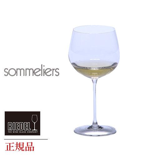 正規品 RIEDEL sommeliers リーデル ソムリエ 『モンラッシェ 4400/7』 赤 ワイングラス 白 白ワイン用 赤ワイン用 種類 ギフト 海外ブランド 父の日