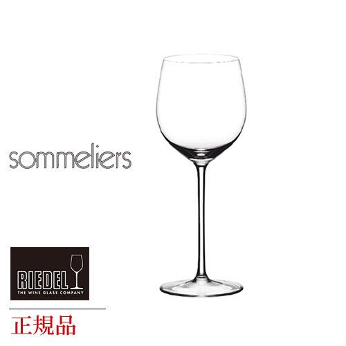 正規品 RIEDEL sommeliers リーデル ソムリエ 『アルザス 4400 5』 赤 ワイングラス 白 白ワイン用 赤ワイン用 ギフト 種類 海外ブランド  wine ワイン ブルゴーニュ デキャンタ シャンパーニュ キャンティ ギフト 父の日