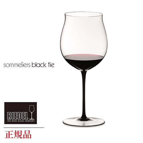 正規品 RIEDEL sommeliers black tie リーデル ソムリエ ブラック・タイ 『ブルゴーニュグランクリュ 4100 16』 赤 ワイングラス 白 白ワイン用 赤ワイン用 種類 ギフト 海外ブランド 父の日